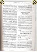 Click here to buy A B B YY PDF Transform er 3.0 w ww.ABBYY.com ... - Page 5