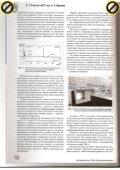 Click here to buy A B B YY PDF Transform er 3.0 w ww.ABBYY.com ... - Page 6