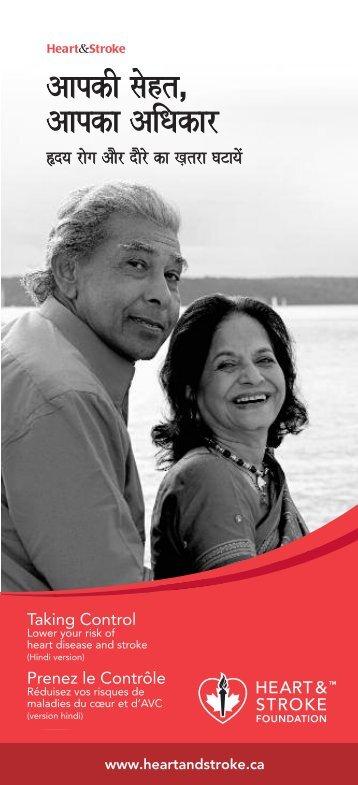 Hindi - Fondation des maladies du coeur du Canada