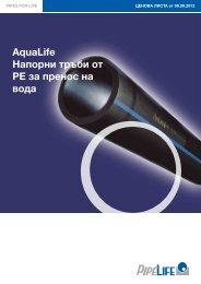 напорни тръби от PE за пренос на вода - ПАЙПЛАЙФ България