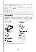 Pocket LOOX スタートガイド - 富士通 - Page 2