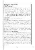 Pocket LOOX スタートガイド - 富士通 - Page 4