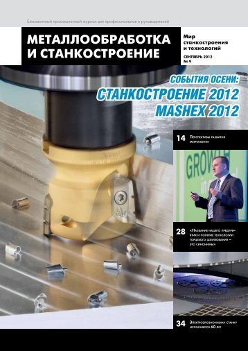 СТАНКОСТРОЕНИЕ 2012 MASHEX 2012 - Металлообработка и ...