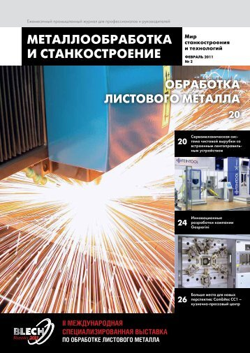 20 - Металлообработка и станкостроение