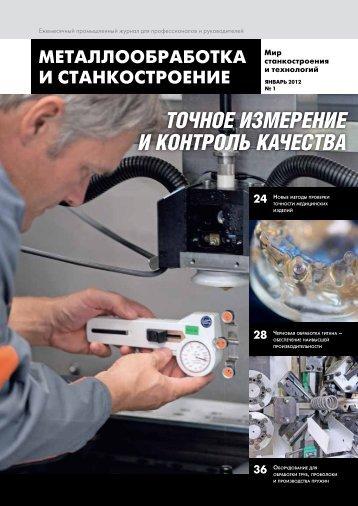 точное измерение и контроль качества - Металлообработка и ...