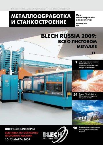 BLECH RUSSIA 2009: - Металлообработка и станкостроение
