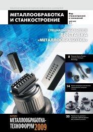 ВЫСТАВКА - Металлообработка и станкостроение