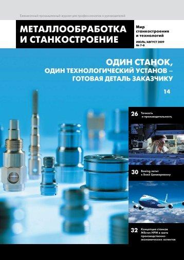 Ежемесячный промышленный журнал «Металлообработка