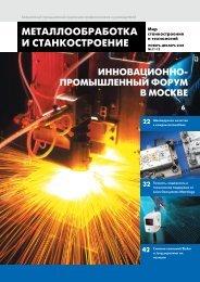 инновационно - Металлообработка и станкостроение