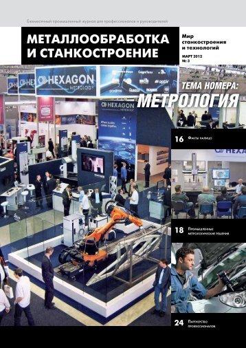 МЕТРОЛОГИЯ - Металлообработка и станкостроение
