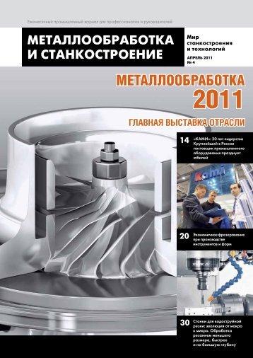 апрель 2011 № 4 - Металлообработка и станкостроение