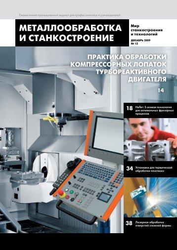 heller: 5-осевая технология - Металлообработка и станкостроение