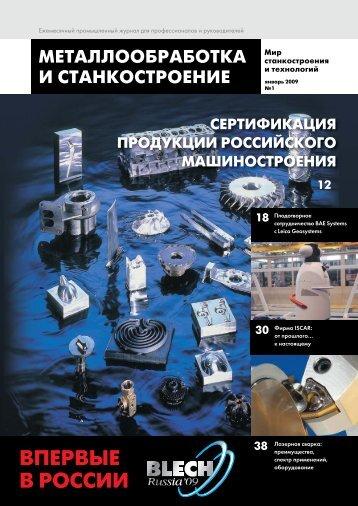 ВПЕРВЫЕ В РОССИИ - Металлообработка и станкостроение