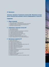 Основные положения Технической политики в области ...