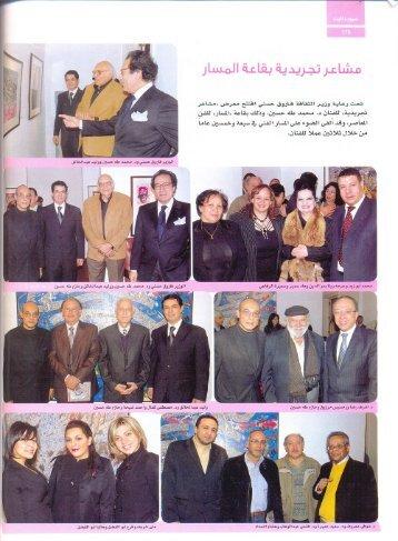 View - AL MASAR Gallery
