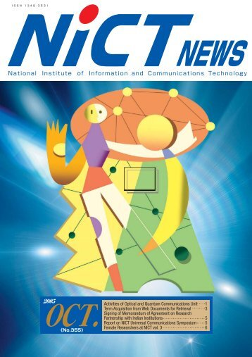NICT NEWS 2005 October (PDF, 1.11MB)