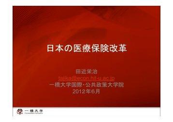 日本の医療保険改革(田近栄治) - 一橋大学国際・公共政策大学院