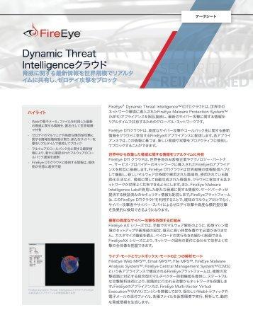 Dynamic Threat Intelligence cloud データシート - FireEye