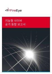 지능형 사이버 공격 동향 보고서 - FireEye