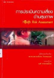 H-Ith . . k.- Risk Assessment