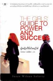 GUID POW SUCCE~ I