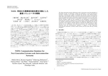 NSIM: 将来の大規模相互結合網を対象とした 通信 ... - 九州大学