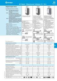 83 Серия - Модульные таймеры 12 - 16 A ... - Accedi a G-Finder