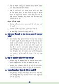 View Hindi Version - National Institute of health and family welfare - Page 7