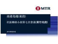會議幻燈片 - 港鐵- 南港島綫(東段)