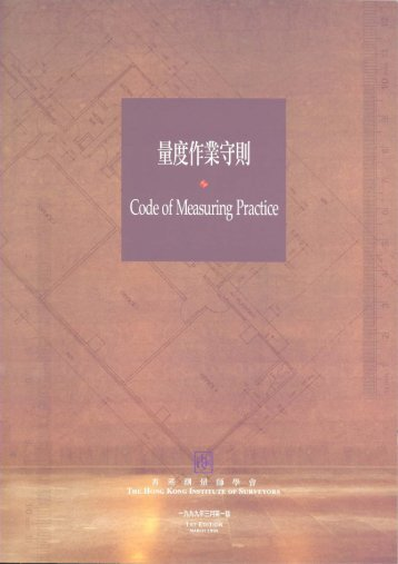 Code 0f Mea$tlting Practice - Hong Kong Institute of Surveyors