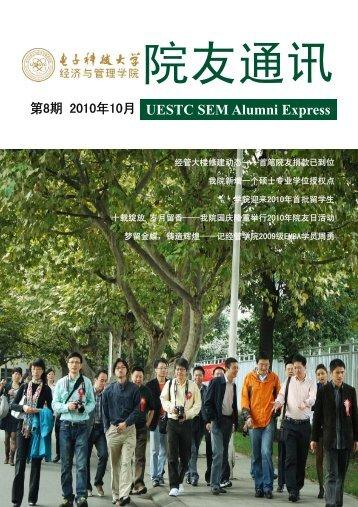 UESTC SEM Alumni Express - 电子科技大学经济与管理学院