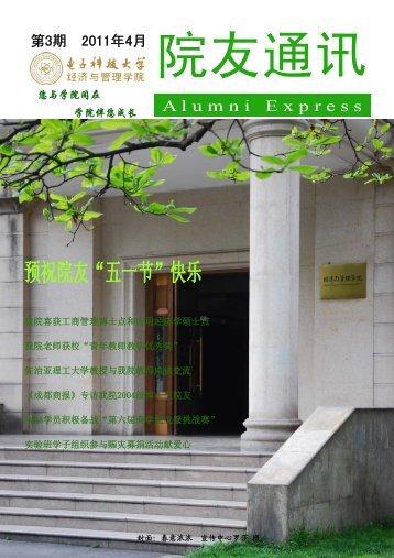 A lumni E xpress - 电子科技大学经济与管理学院