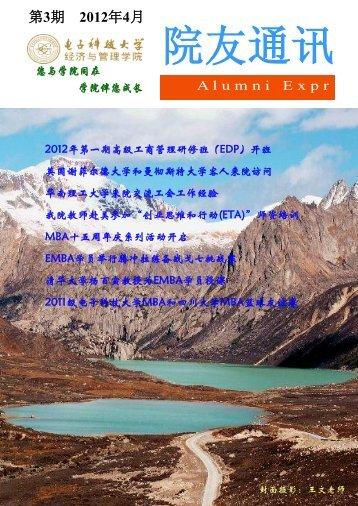 第3期2012年4月 - 电子科技大学经济与管理学院