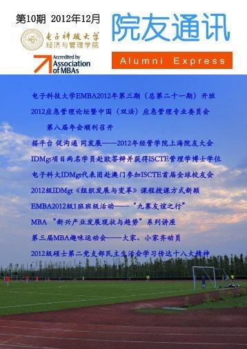 第10期2012年12月 - 电子科技大学经济与管理学院