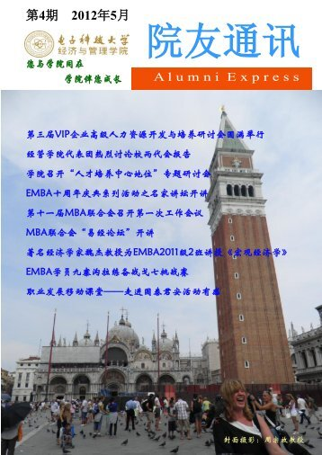 第4期2012年5月 - 电子科技大学经济与管理学院