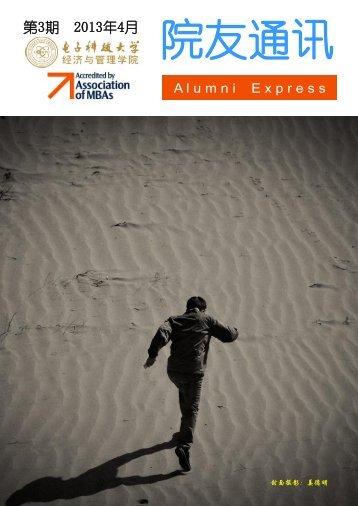 第3期2013年4月 - 电子科技大学经济与管理学院