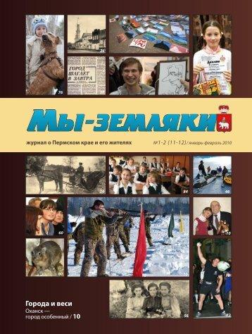 Журнал Мы-земляки. Январь-февраль 2010