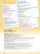Журнал Мы-земляки. Январь-февраль 2010 - Page 4