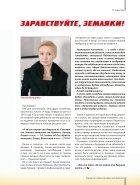 Журнал Мы-земляки. Январь-февраль 2010 - Page 5