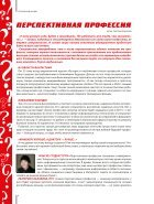 Журнал Мы-земляки. Январь-февраль 2010 - Page 6