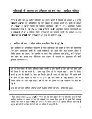 (Hindi) Women's Health and Rights Issue.pdf - CommonHealth