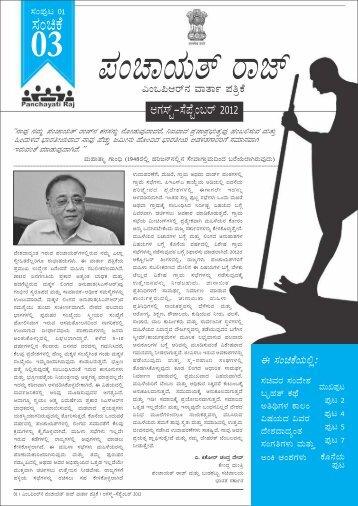 08 Kannada - Ministry of Panchayati Raj Ministry of Panchayati Raj