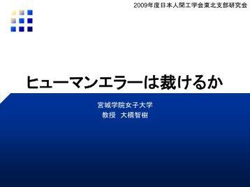 大橋先生講演資料(PDF - 日本人間工学会