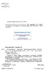 Ю.Б - Все форумы для проектировщиков