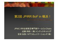 JPIRR Update - JPNIC