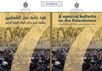 A special bulletin on the Palestinians