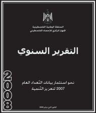 اﻟﺘﻘﺮﻳﺮ اﻟﺴﻨﻮي - Palestinian Central Bureau of Statistics