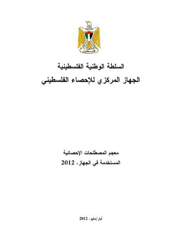 Glossary of Statistical Terms Used in PCBS 2012 - Palestinian ...