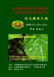 Untitled - 中国植物生理与分子生物学学会