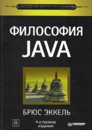 Философия JAVA. 4-е полное издание